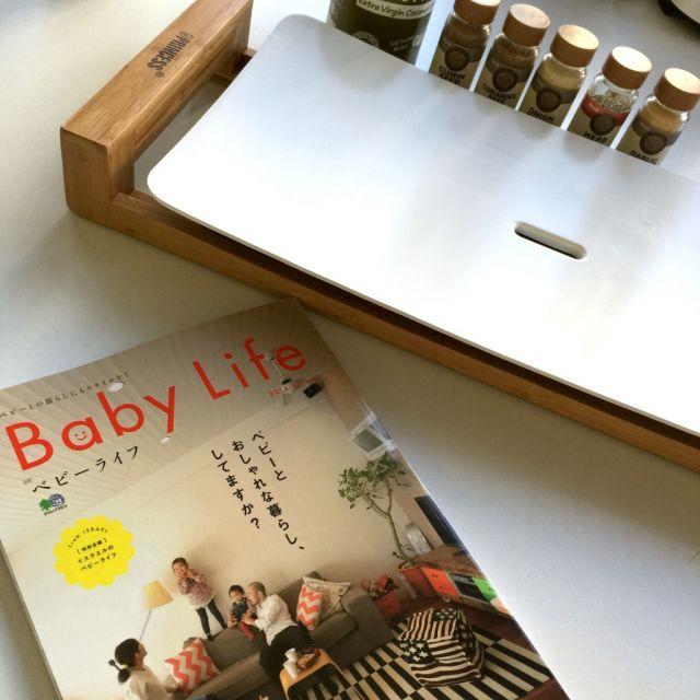 「子どもがいる親が主役のスタイルマガジン」 BabyLife に掲載されました