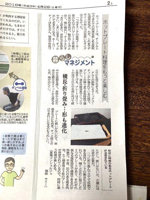 「NIKKEIプラス1」2016/4/2 に掲載されました。