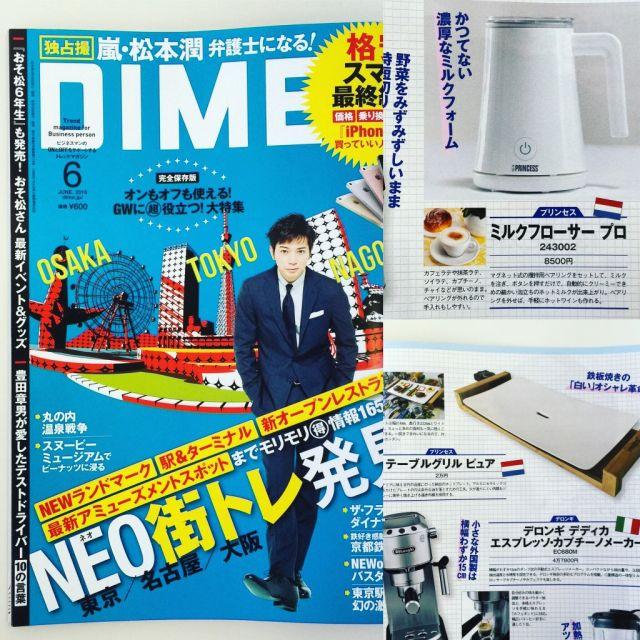 「DIME」6月号 に掲載されました。