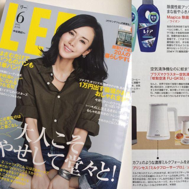 「LEE」6月号 に掲載されました。