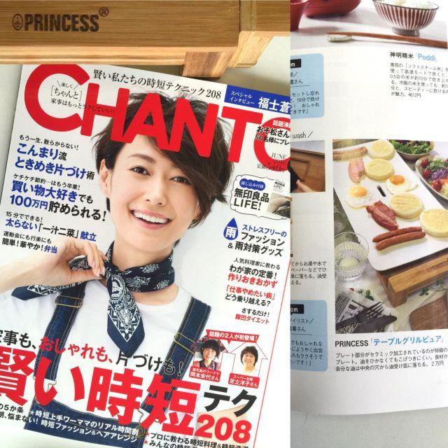 「CHANTO」6月号 に掲載されました。
