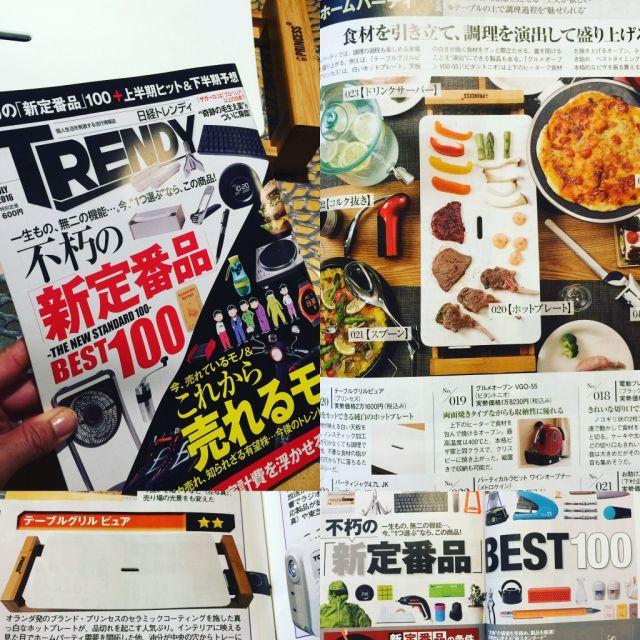 「日経トレンディ」7月号 に掲載されました。