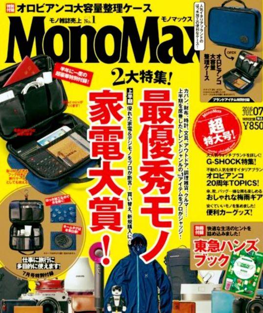 MonoMax 7月号 「家電大賞!最優秀賞受賞!」