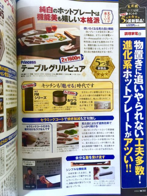 「家電批評」8月号 にて、5つ星 ☆☆☆☆☆ を獲得!!
