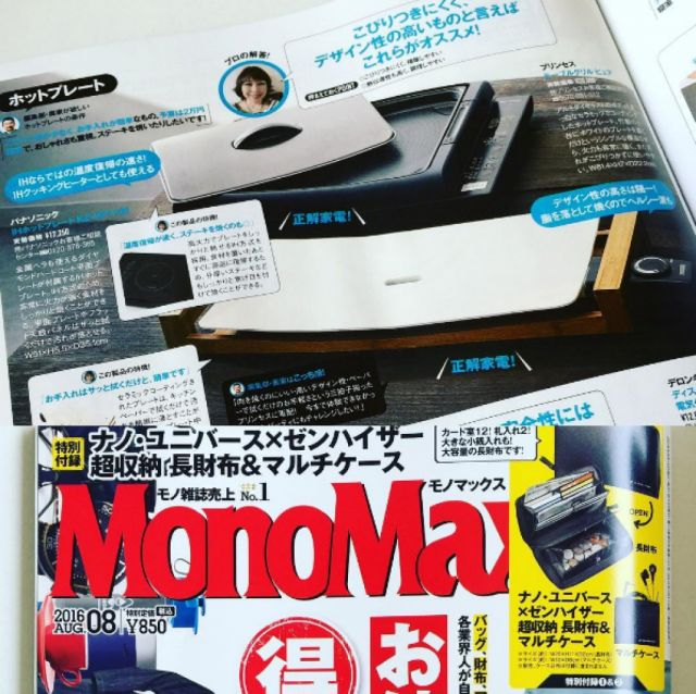 MonoMax 8月号 プロが教える「正解家電」買い物指南! に掲載されました。