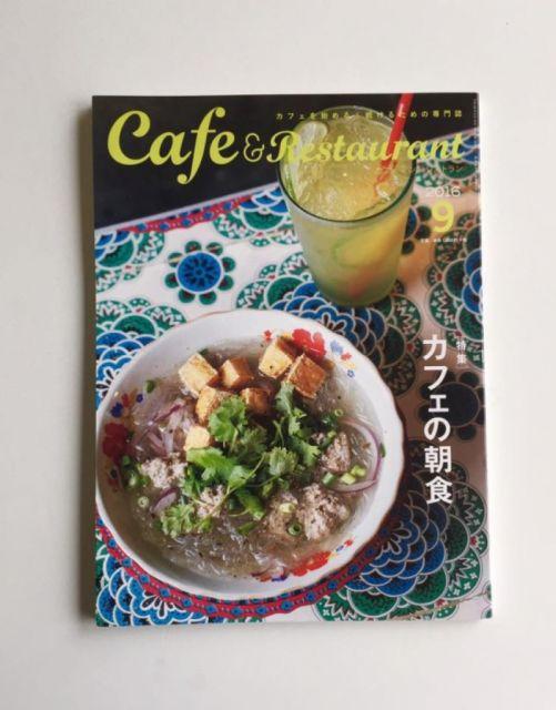 Cafe&Restaurant 9月号にフードドライヤーが掲載されました。