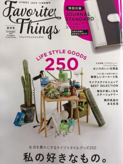 ストリートジャック 11月増刊号 に テーブルグリルピュアが掲載されました