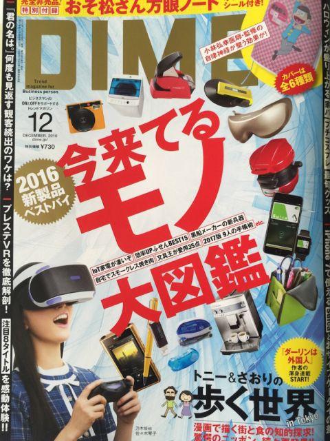 DIME 2016/12 にフードドライヤーが掲載されました