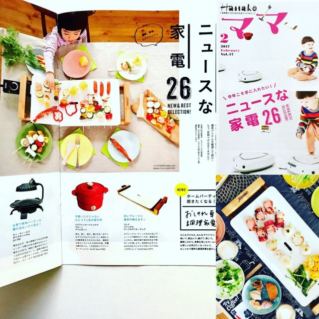 Hanako ママ 2017/2月号 に テーブルグリルピュアが掲載されました