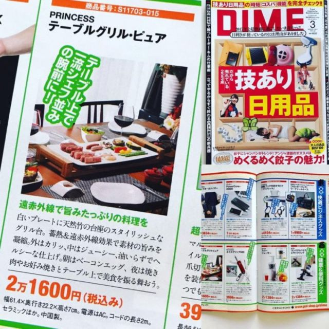 DIME 2017/3月号にテーブルグリルピュアが掲載されました