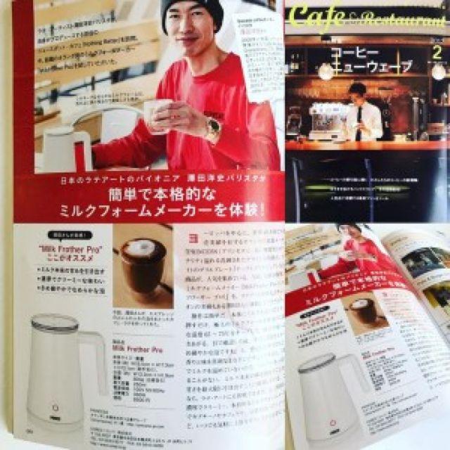 Cafe&Restaupant 2017/2月号にミルクフローサープロ が掲載されました。
