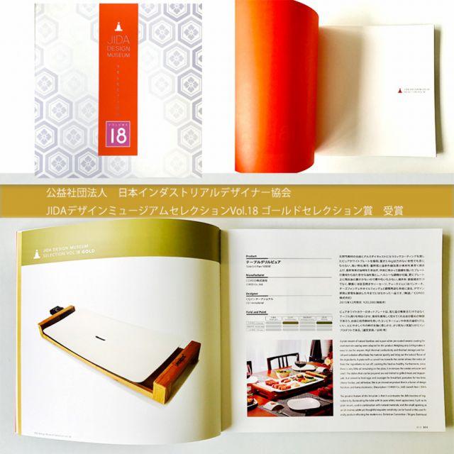 「テーブルグリルピュア」が、JIDAデザインミュージアムセレクションVol.18図録に
