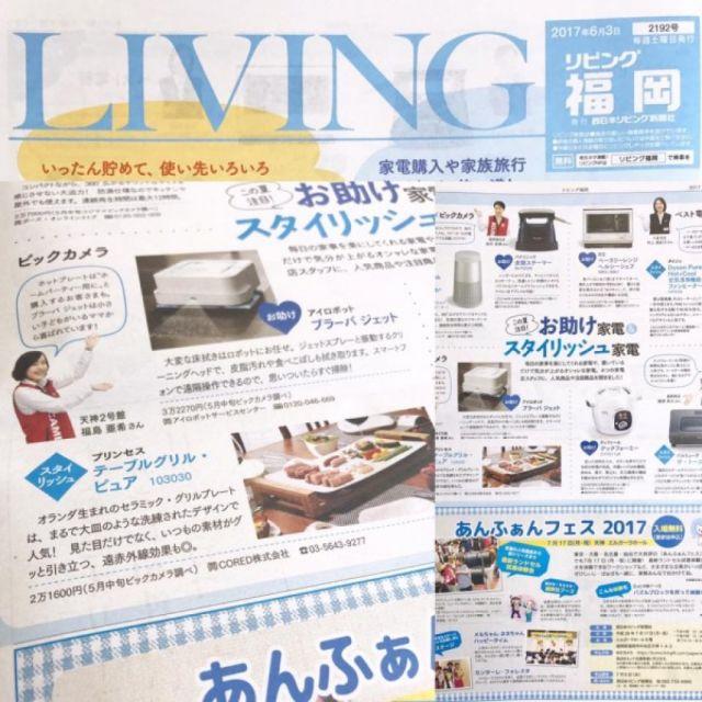 リビング福岡 2192号 2017/6/3 にテーブルグリルピュアが掲載されました