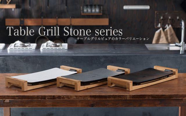 発売2周年『テーブルグリルピュア』5万台突破記念モデル 『オシャレすぎるホットプレート』の日本限定色が発売に!