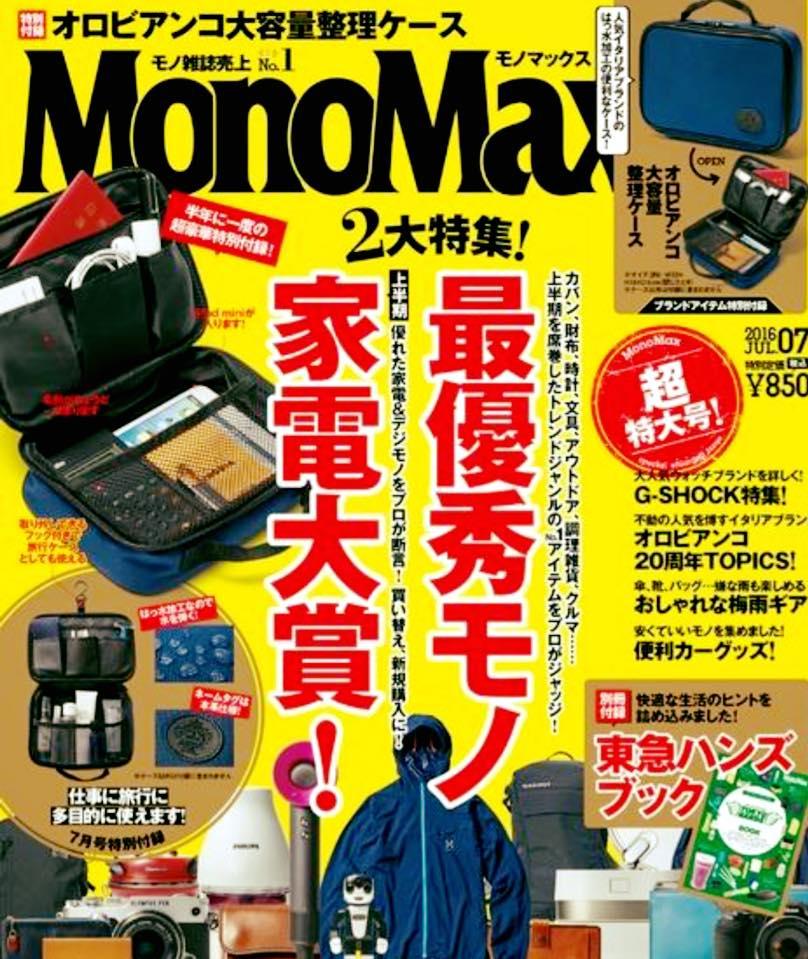 MonoMax/テーブルグリルピュア/家電大賞/最優秀賞/PRINCESS/tablegrillpure