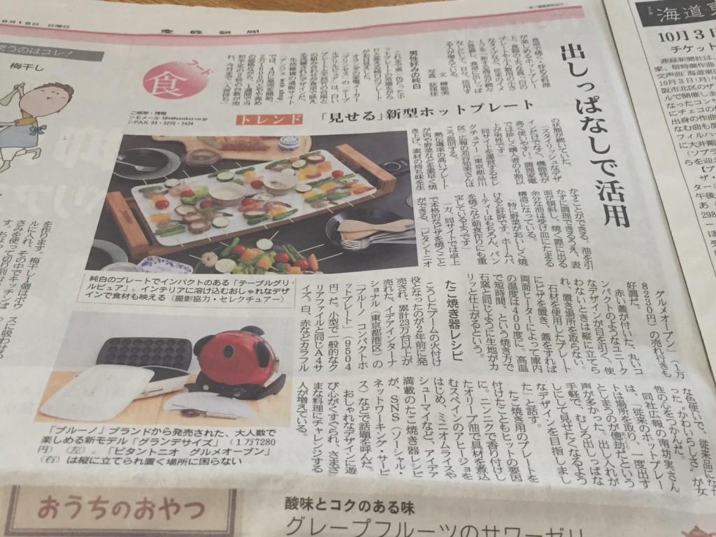 テーブルグリルピュア/産経新聞/ホットプレート