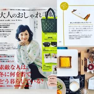 大人のおしゃれ手帖 /2016年12月6日/PRINCESS