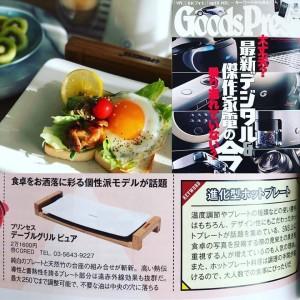 テーブルグリルピュア/GoodsPress