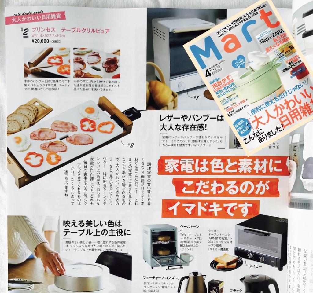 Mart 4月号/テーブルグリルピュア