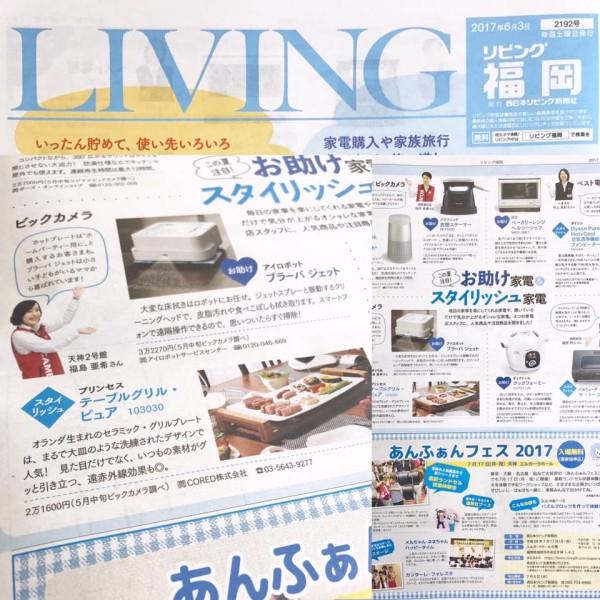 リビング福岡/テーブルグリルピュア