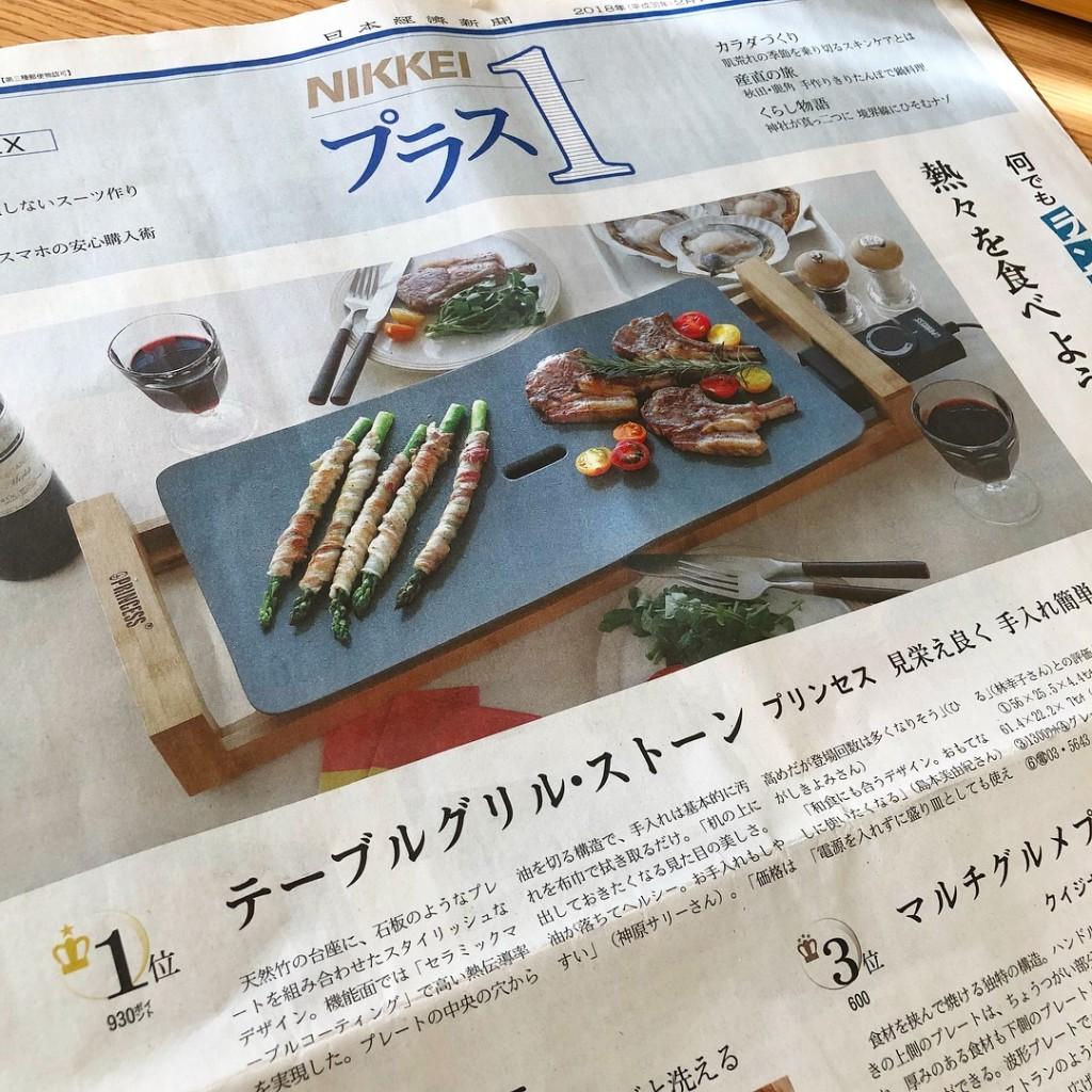 NIKKKEIプラス1/テーブルグリルストーン