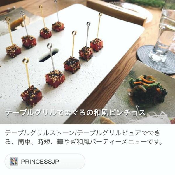 レシピ/テーブルグリル/PRINCESS